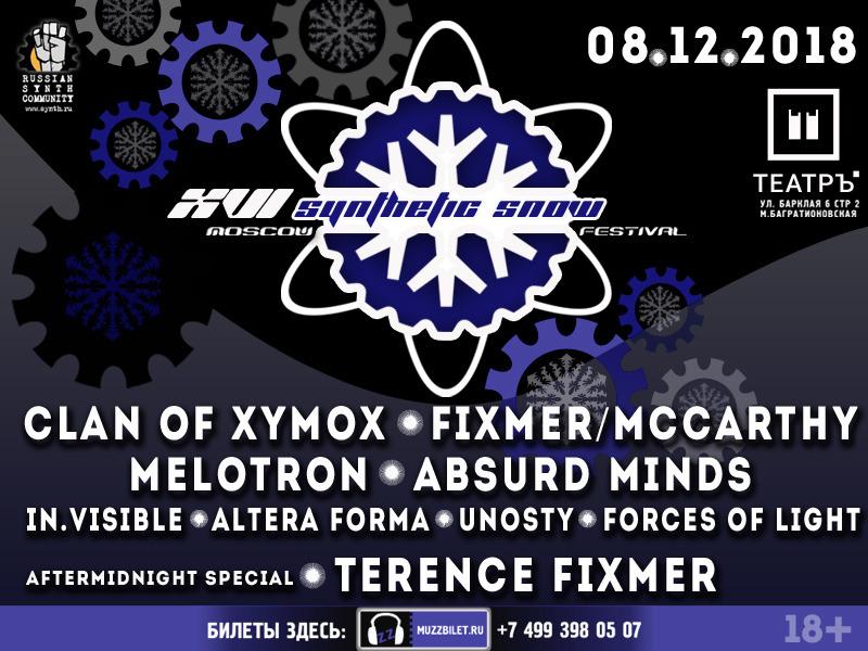 XVI MOSCOW SYNTHETIC SNOW FESTIVAL