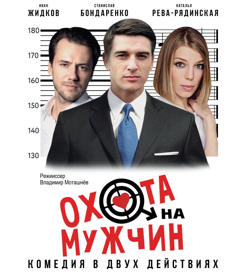 Остросюжетная комедия Охота на мужчин