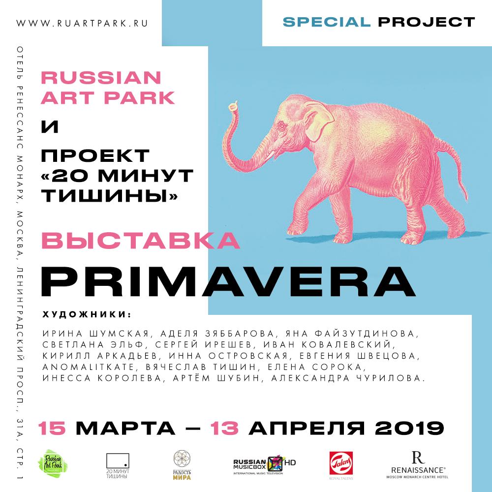 Спецпроект Международного конкурсно-выставочного проекта