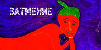 Затмение и сияние художника-аутсайдера Александра Савченко