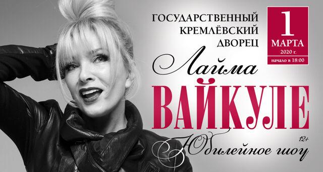 Концерт Вайкуле в Москве