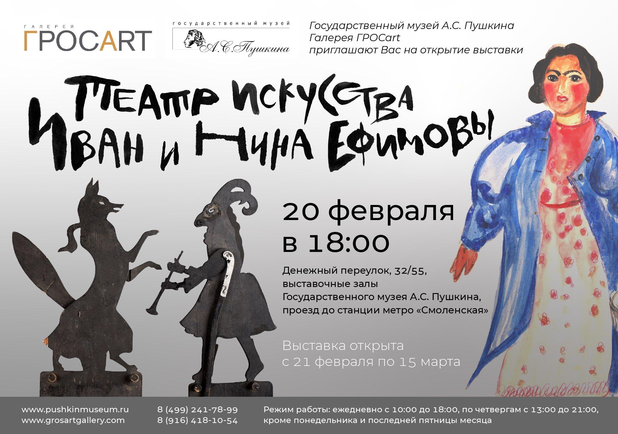 Афиша выставки ТЕАТР ИСКУССТВА И. и Н. ЕФИМОВЫХ
