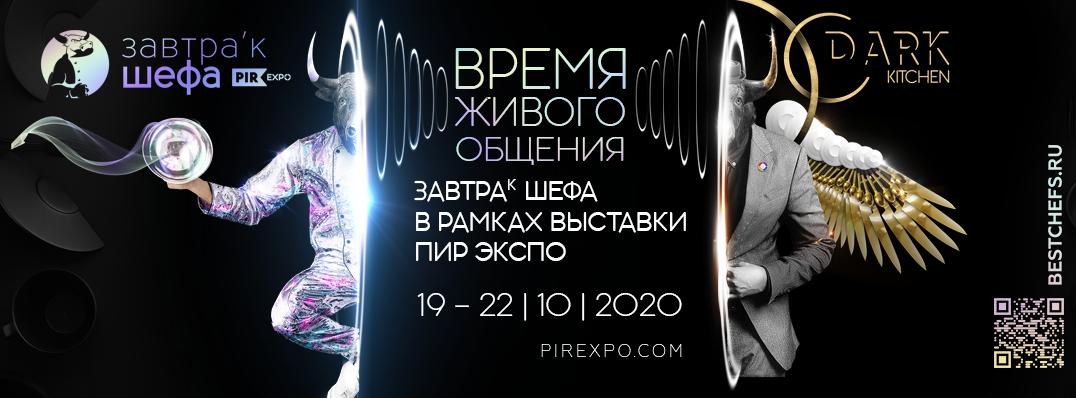 ЗАВТРАк ШЕФА 2020