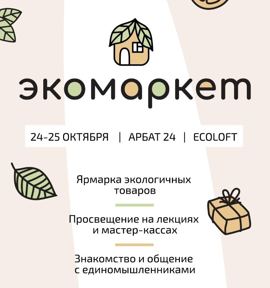ЭкоМаркет