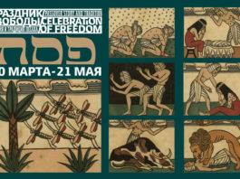 История и традиции Песаха