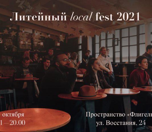 Литейный local fest